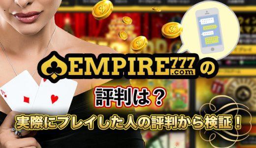 エンパイアカジノの評判は?実際にプレイした人の評判から検証!