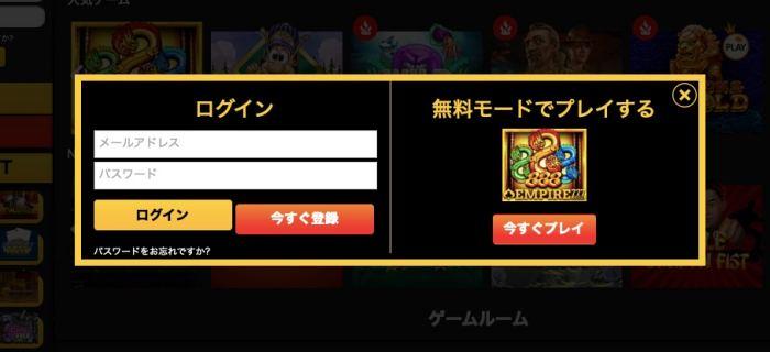 エンパイアカジノ 無料ゲームのプレイ方法