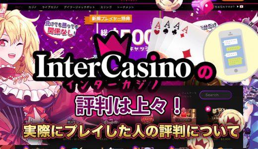 インターカジノの評判は上々!実際にプレイした人の評判について