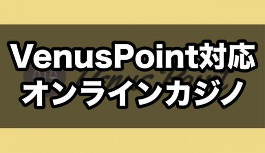 Venus Point(ヴィーナスポイント)対応オンラインカジノ