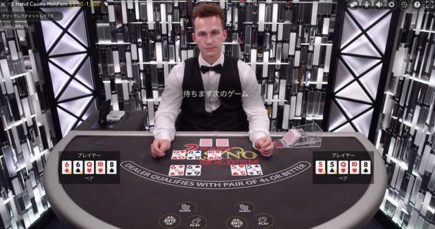 ポーカー プレイ画面