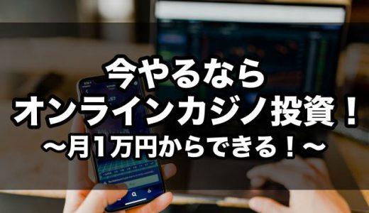 今やるならオンラインカジノ投資!月1万円の投資からできる