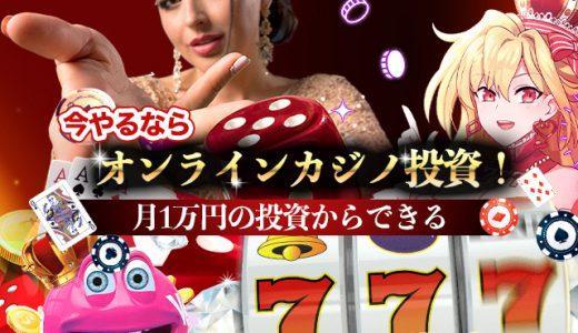 今やるならオンラインカジノ投資!月1万円の投資からできる理由
