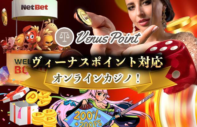 ヴィーナスポイント対応オンラインカジノ!入金ボーナス額で比較