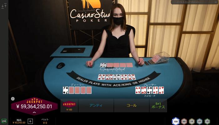 Casino Stud Poker(カジノスタッドポーカー) プレイ画面