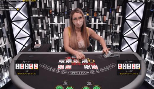 ツーハンドカジノホールデム解説!ルール・やり方・攻略法