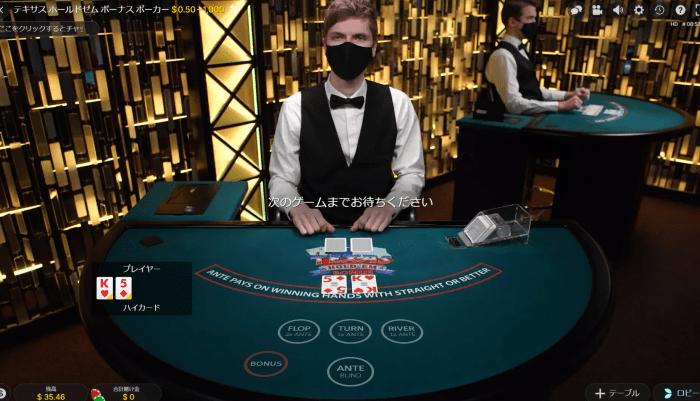 テキサスホールデムゼムボーナスポーカー プレイ画面