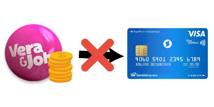デビットカードに出金できない