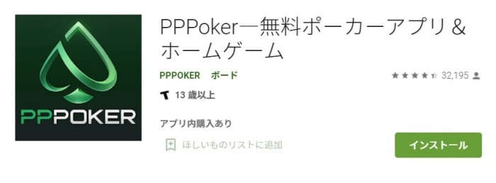 PPPoker 公式画面