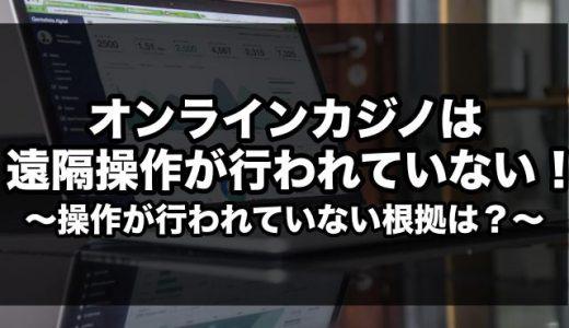 オンラインカジノで遠隔操作は行われていない!遠隔操作されてない根拠は?