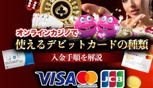 オンラインカジノで使えるデビットカードの種類、入金手順を解説