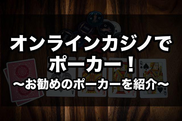 オンラインカジノでポーカー!おすすめポーカーを紹介