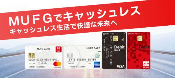 三菱UFJデビットカード 公式画面