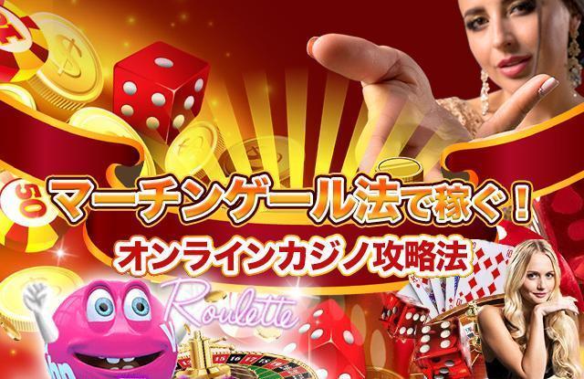 マーチンゲール法で稼ぐ!オンラインカジノ攻略法