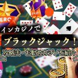 オンラインカジノでブラックジャック!攻略法・お勧めカジノを紹介