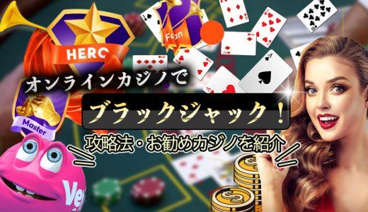 オンラインカジノで遊べるブラックジャック比較!ルール・攻略法を解説