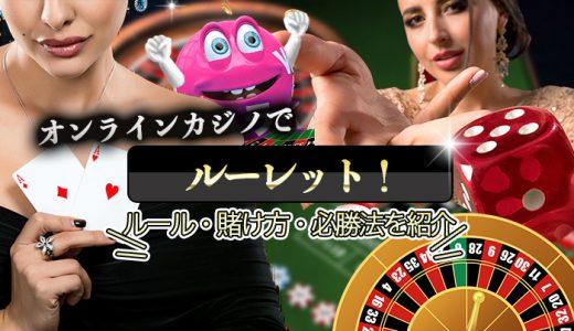 オンラインカジノでルーレット!ルール・賭け方・必勝法を紹介