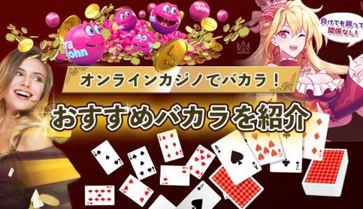オンラインカジノで遊べるバカラ比較!各バカラのルール・遊び方