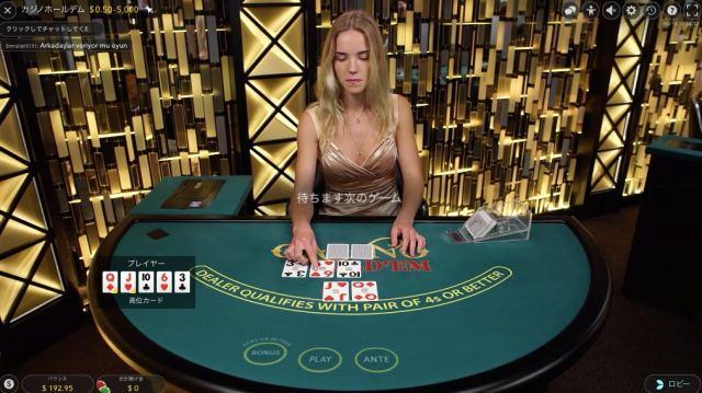 カジノホールデムポーカー 画面