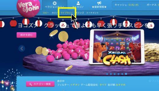 ベラジョンカジノ 公式画面 ライブカジノを選択