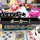 オンラインカジノでポーカー!お勧めのポーカーを紹介