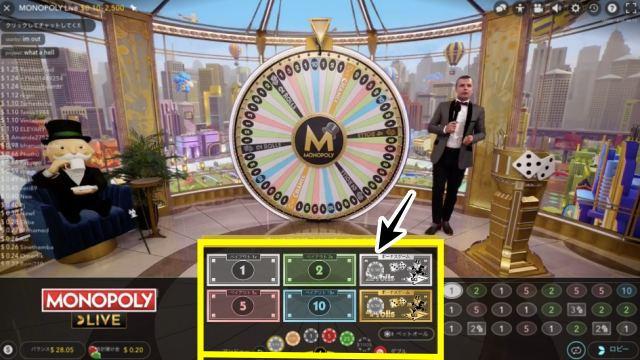 【モノポリーの手順①】チップを賭ける