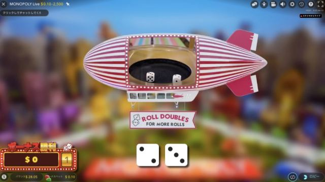 オンラインカジノのモノポリー ボーナスステージ サイコロ
