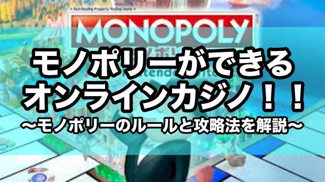 モノポリーができるオンラインカジノ!モノポリーのルールや攻略法を解説