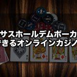 テキサスホールデムポーカーができるオンラインカジノ