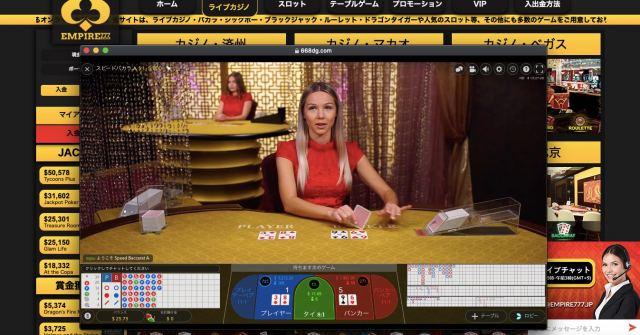エンパイアカジノ ライブカジノ画像