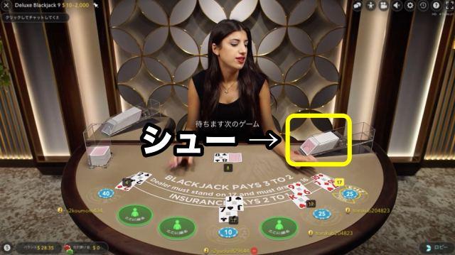 ライブカジノ シュー