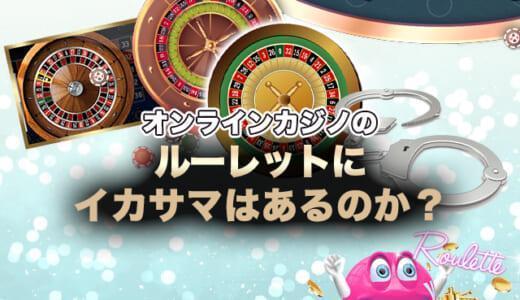 オンラインカジノのルーレットにイカサマはあるのか?