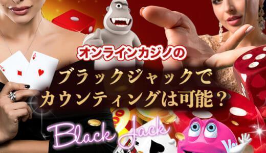 オンラインカジノのブラックジャックでカウンティングは可能?