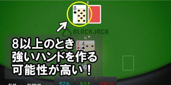 ブラックジャック アップカード 8以上