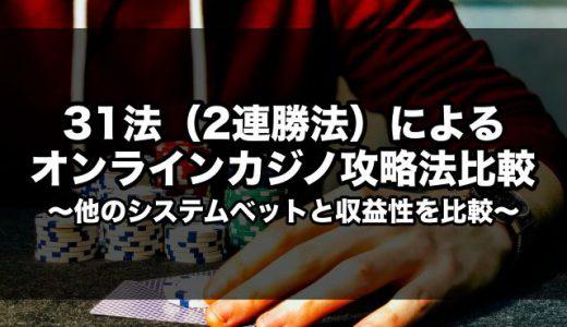 31法(2連勝法)で稼ぐ!オンラインカジノ攻略法