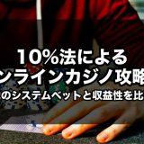10%法(テンパーセント法)によるオンラインカジノ攻略法比較