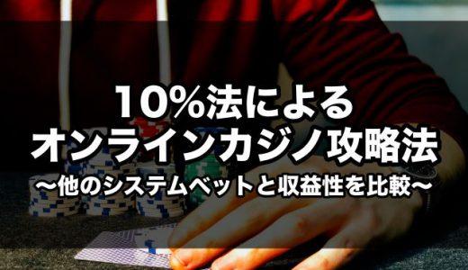10%法(テンパーセント法)で稼ぐ!オンラインカジノ攻略法