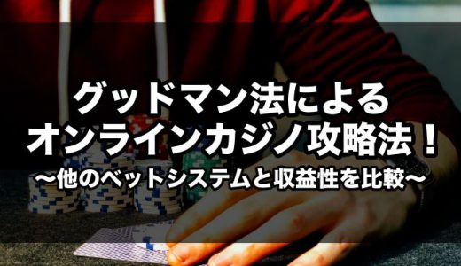 グッドマン法によるオンラインカジノ攻略法比較