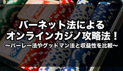 バーネット法で稼ぐ!オンラインカジノ攻略法