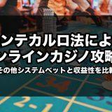 モンテカルロ法によるオンラインカジノ攻略法比較