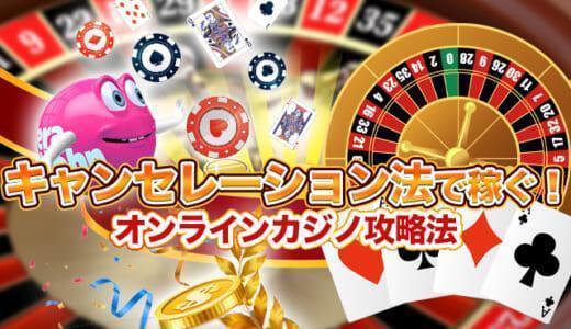 キャンセレーション法で稼ぐ!オンラインカジノ攻略法
