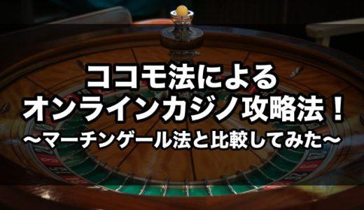 ココモ法で稼ぐ!オンラインカジノ攻略法