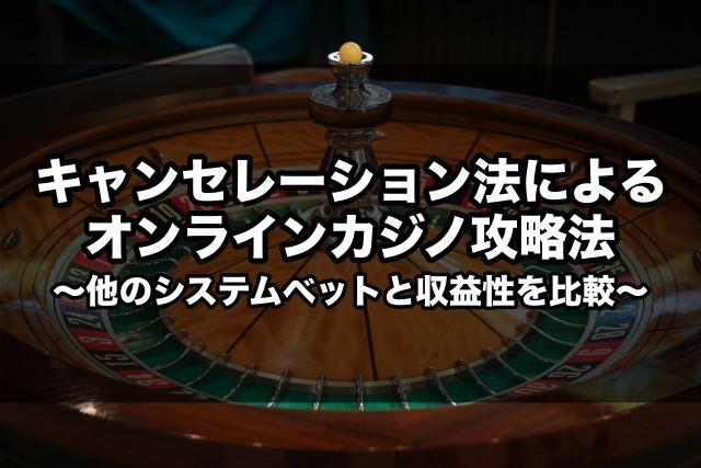 キャンセレーション法によるオンラインカジノ攻略法比較