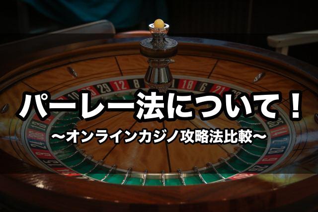 パーレー法について!オンラインカジノ攻略法比較