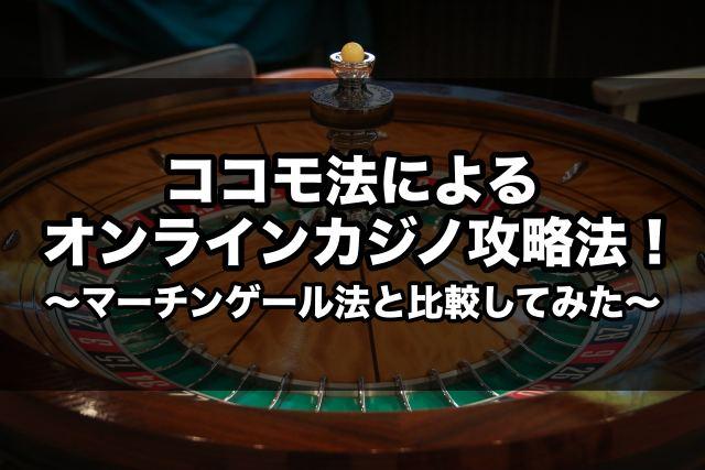 ココモ法によるオンラインカジノ攻略法比較