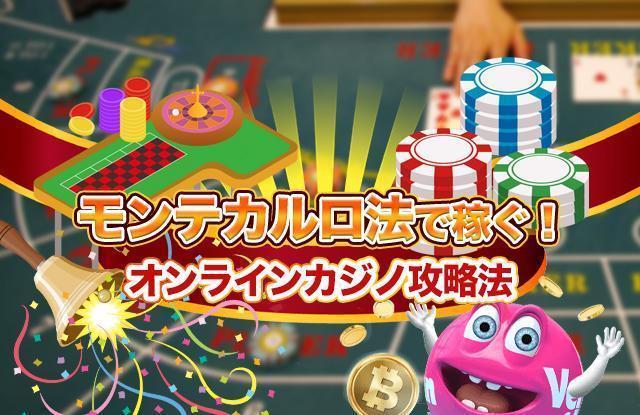 モンテカルロ法で稼ぐ!オンラインカジノ攻略法