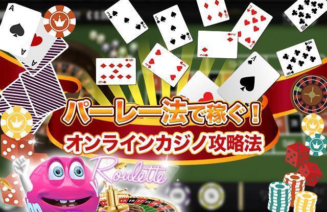 パーレー法で稼ぐ!オンラインカジノ攻略法