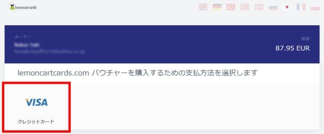 カジノシークレット VISA入金画面