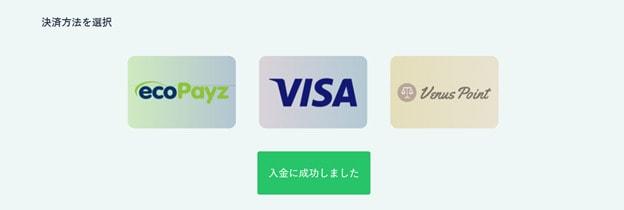 カジノシークレット VISA入金方法