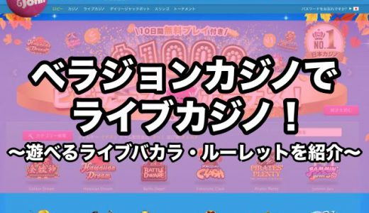 ベラジョンカジノでライブカジノ!遊べるライブバカラを紹介